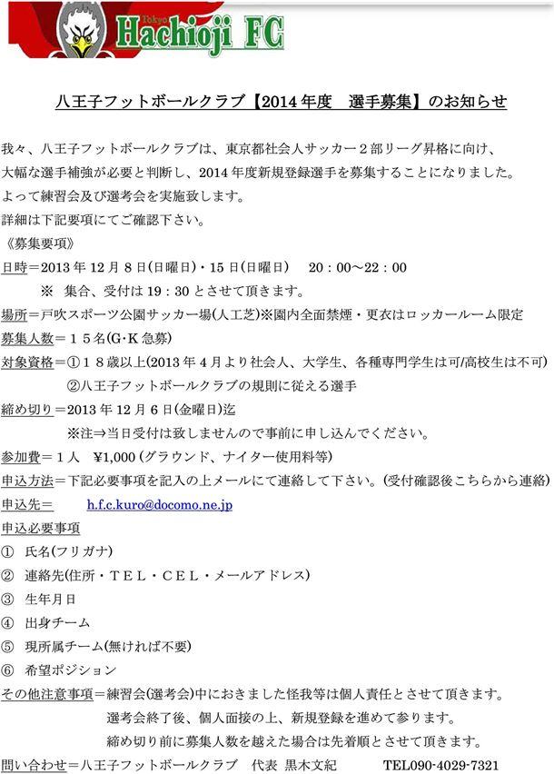 八王子フットボールクラブ【2014 年度 選手募集】のお知らせ