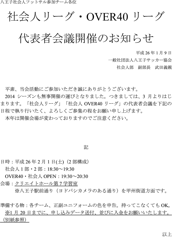 2014社会人リーグ・OVER40リーグ代表者会議告知