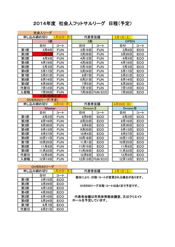 社会人フットサルリーグ2014シーズン日程表(訂正版)