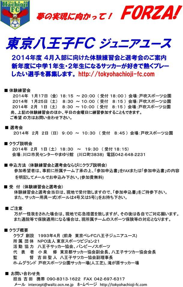 東京八王子FCジュニアユース2014年度選手募集