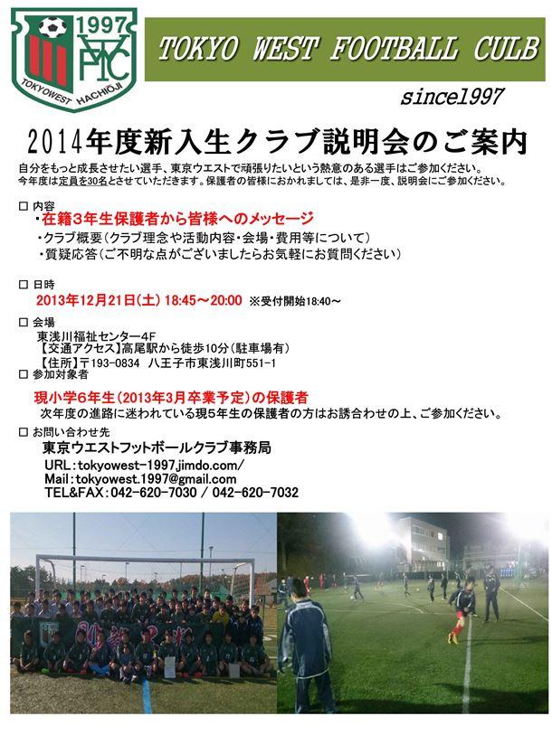 東京ウエストFC 2014年度新入生クラブ説明会のご案内