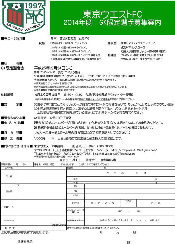 東京ウエストFC2014年度 GK限定選手募集案内