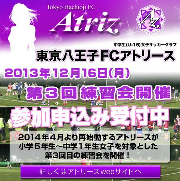 東京八王子FCアトリース第3回練習会