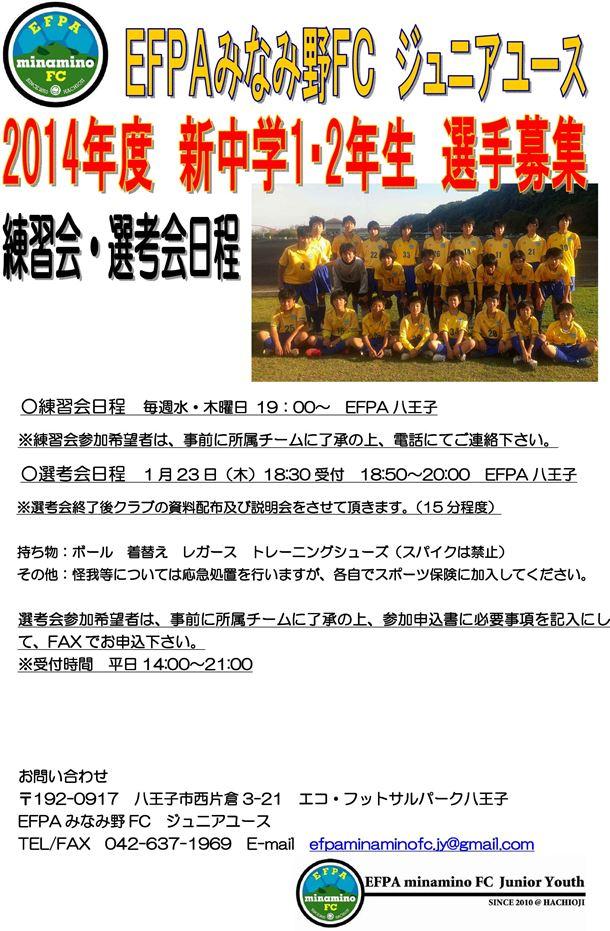EFPAみなみ野FC 2014年度新中学1・2年生 第2回選考会