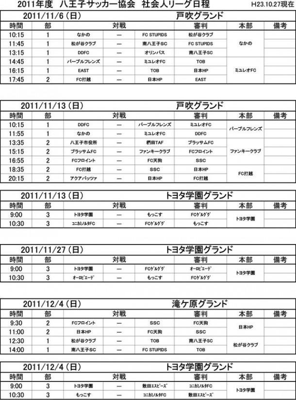 【社会人部】リーグ戦日程表