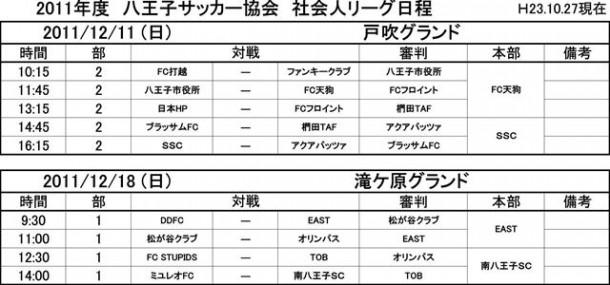 11syakaijin_nittei1027_page002