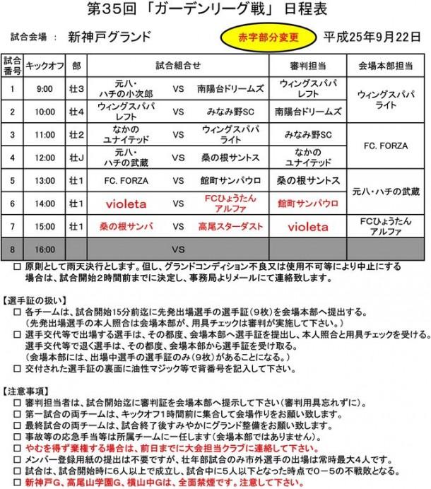 13syakaijin_nittei_page001