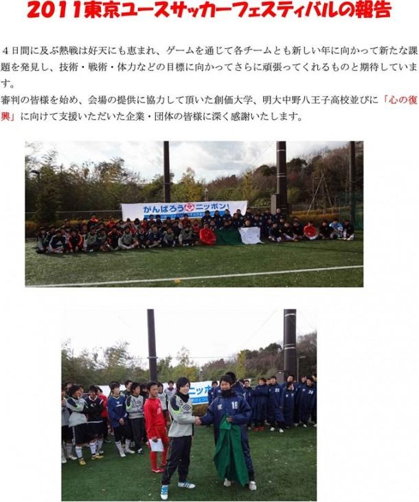 2011東京ユースサッカーフェスティバルの報告