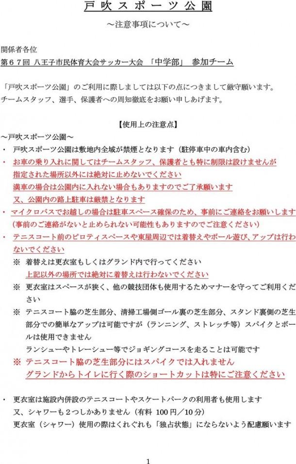 戸吹スポーツ公園・注意事項(市民大会 中学部)