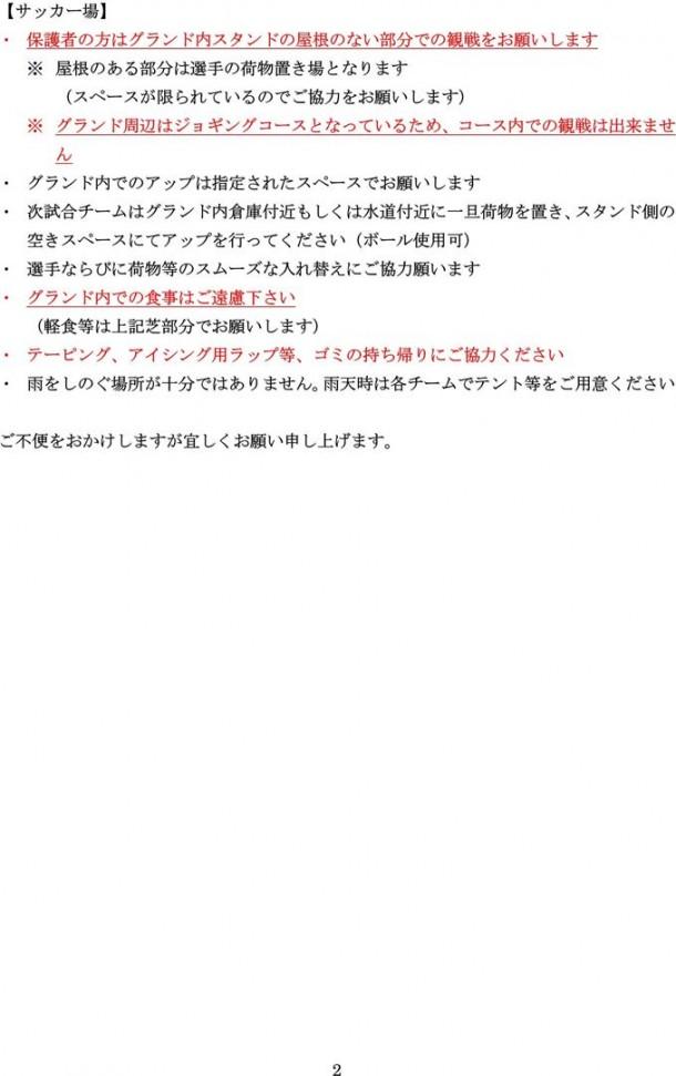 2013u-15tobuki_page002