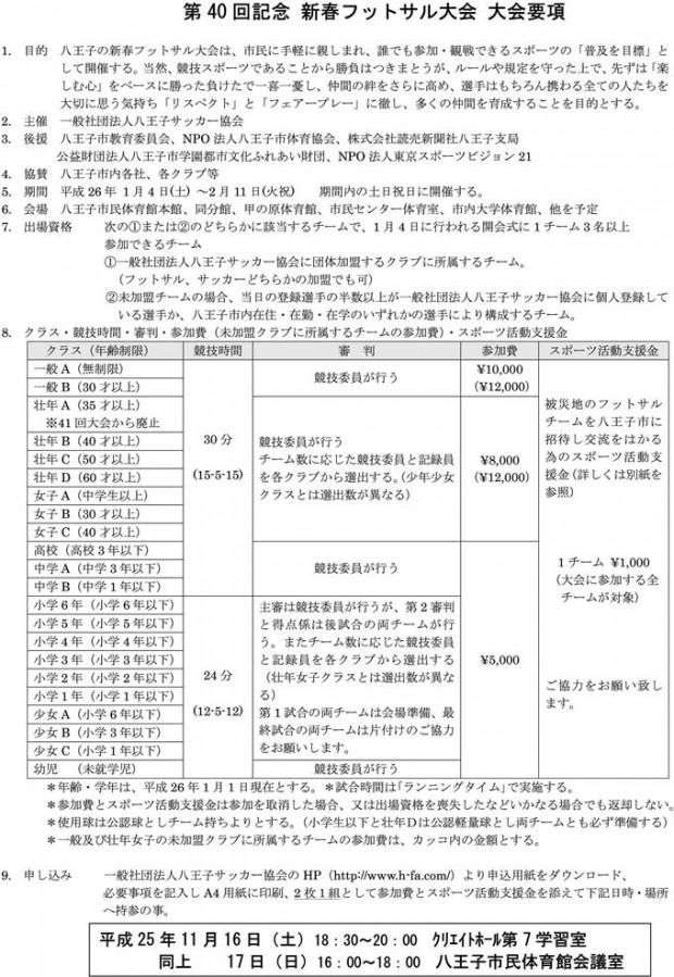 第40回記念新春フットサル大会大会要項・申込用紙・競技委員登録用紙
