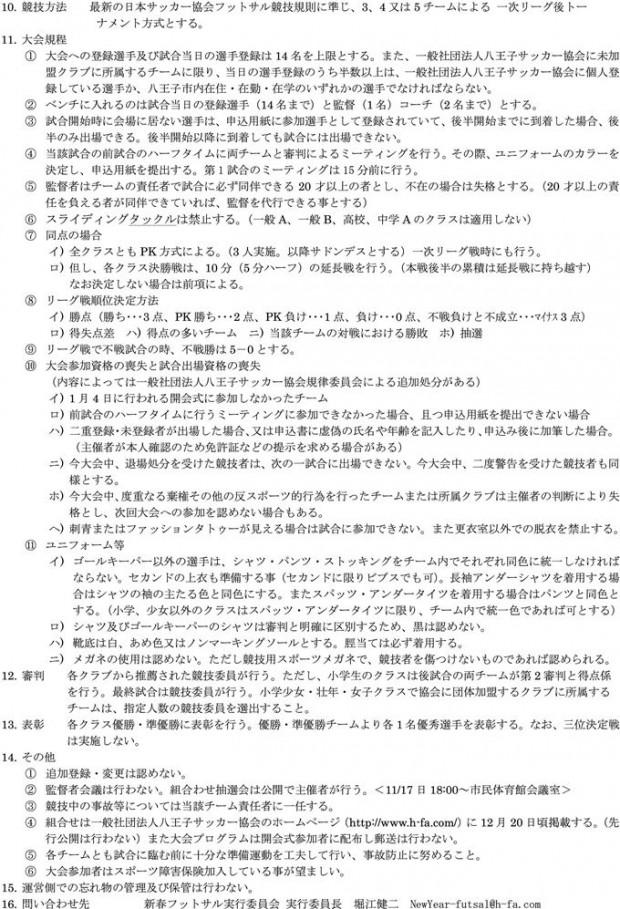 2014sfsyoukou_page002