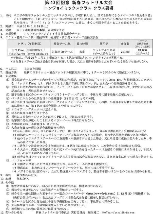 2014sfsyoukou_page003