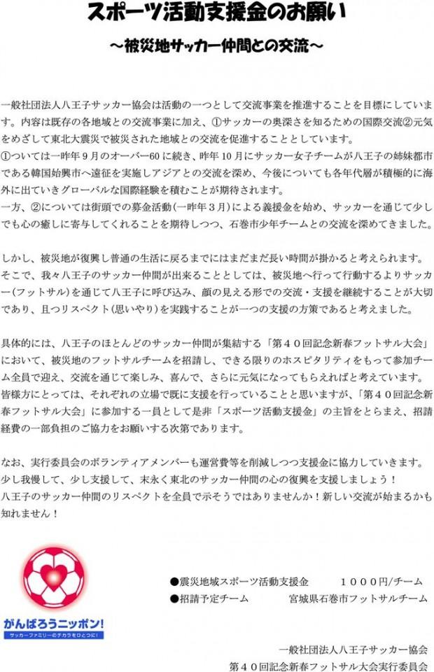 2014sfsyoukou_page004