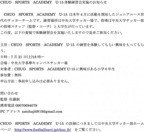 CHUO SPORTS ACADEMY U-15体験練習会