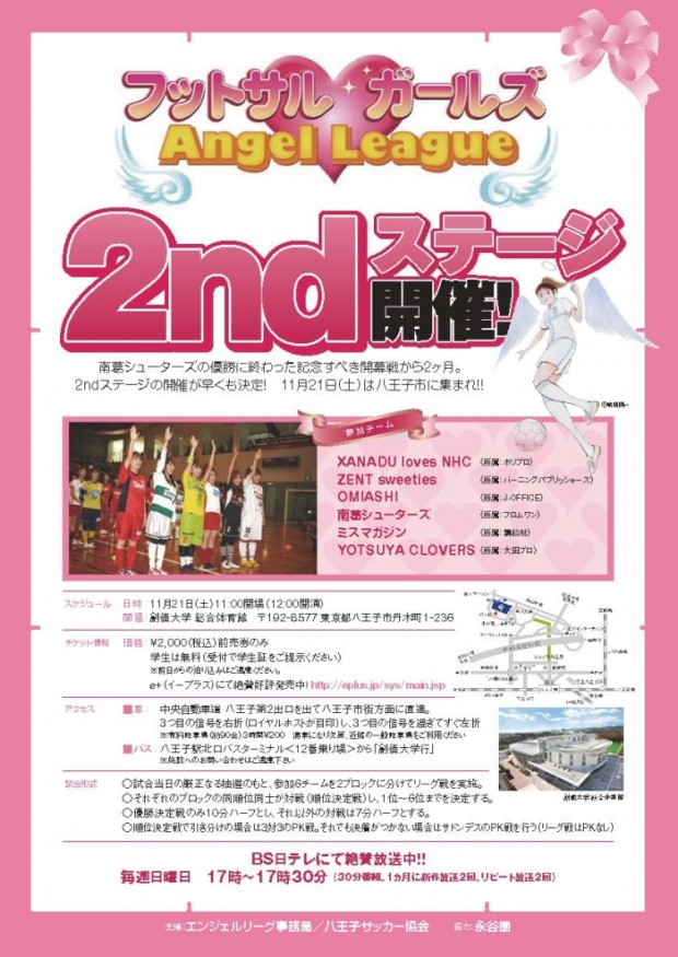 angel_league_2nd-s
