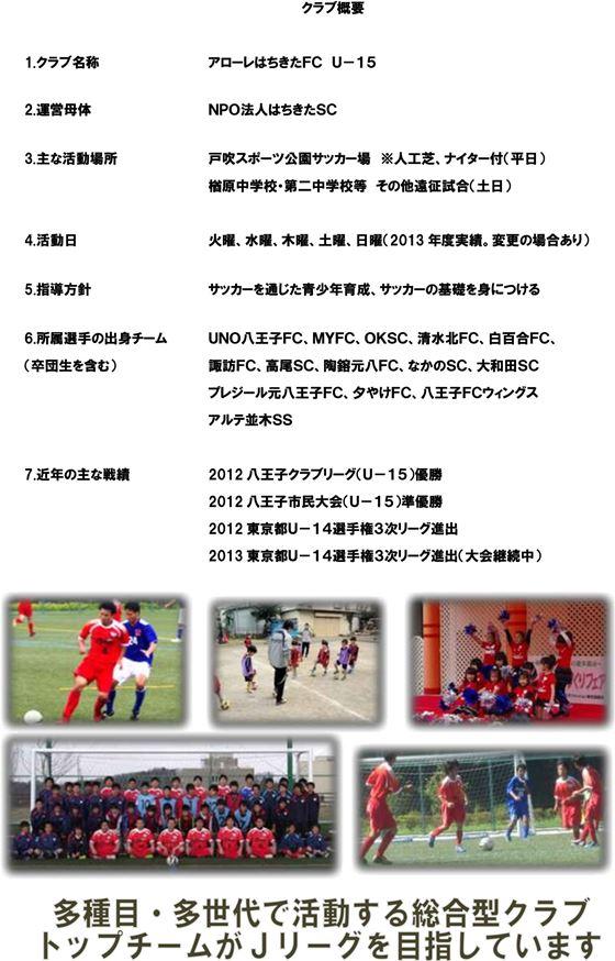 hachikita_rensyukai2014_page002