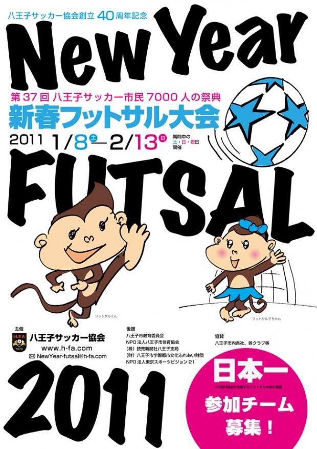 2011新春フットサル大会