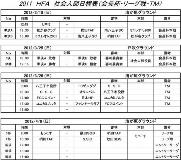 【社会人部】日程表更新