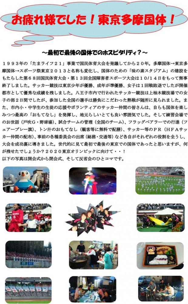 2013東京多摩国体
