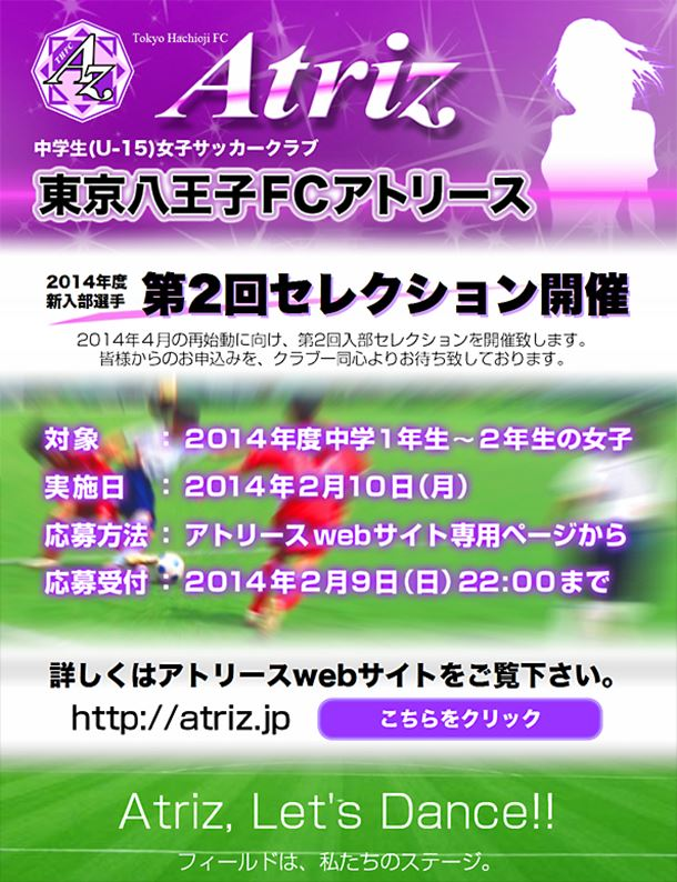 中学生女子サッカークラブ【東京八王子FCアトリース】第2回セレクション 2014年2月10日に開催