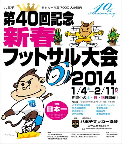 第40回記念 新春フットサル大会 日程トーナメント表