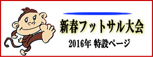 第42回 新春フットサル大会 日程トーナメント表