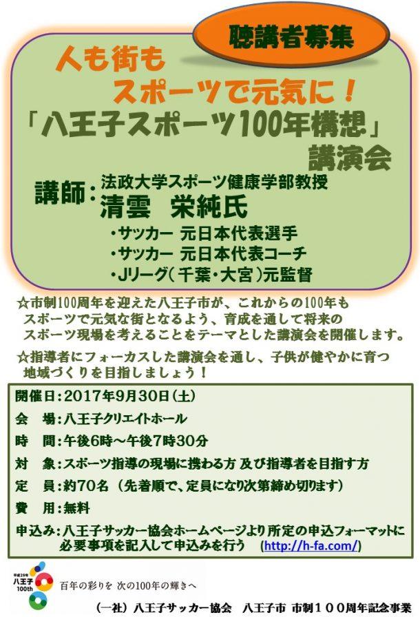 講師 清雲栄純氏 八王子スポーツ100年構想 講演会