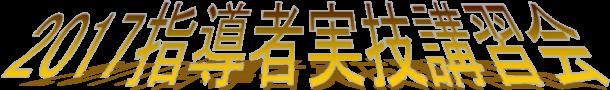 【締切り迫る】2017指導者実技講習会を開催いたします。
