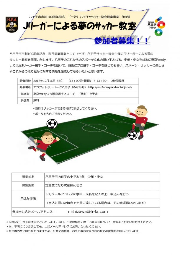 Jリーガーによる夢のサッカー教室開催