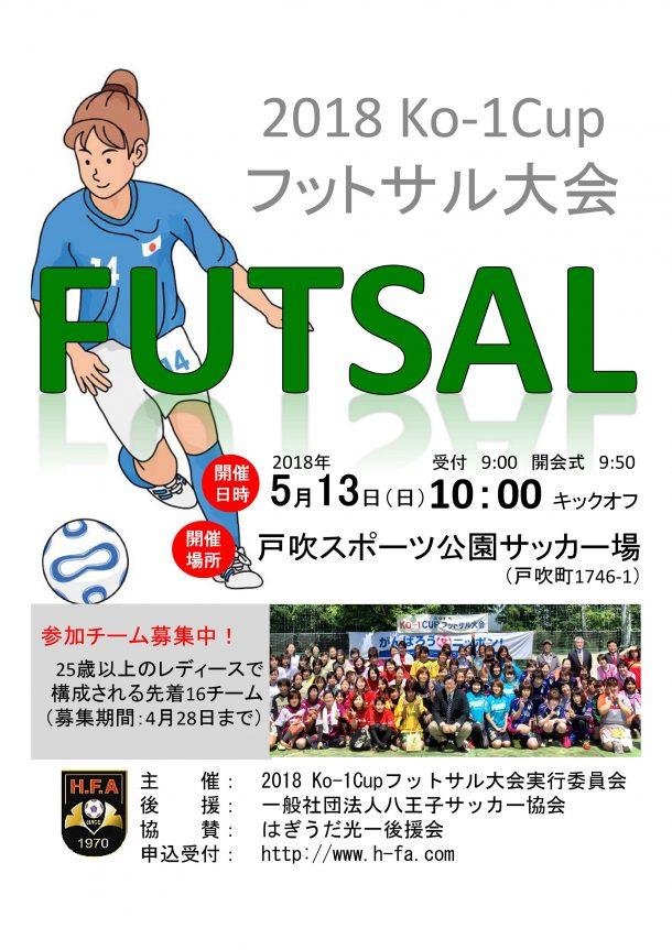 2018 Ko-1Cup フットサル大会を開催!