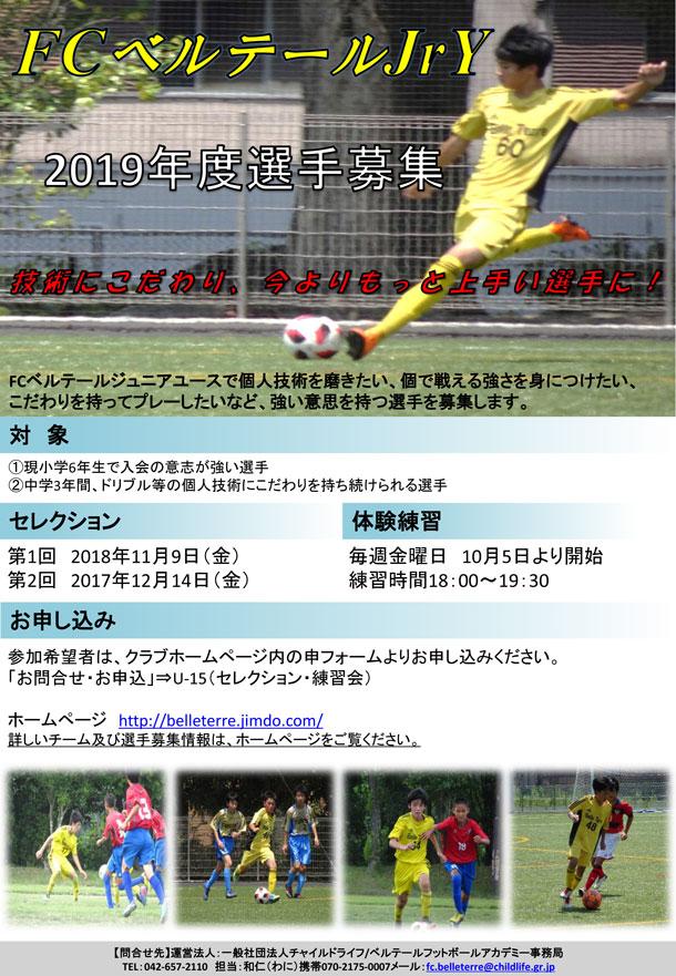 FCベルテールJrY2019年度選手募集